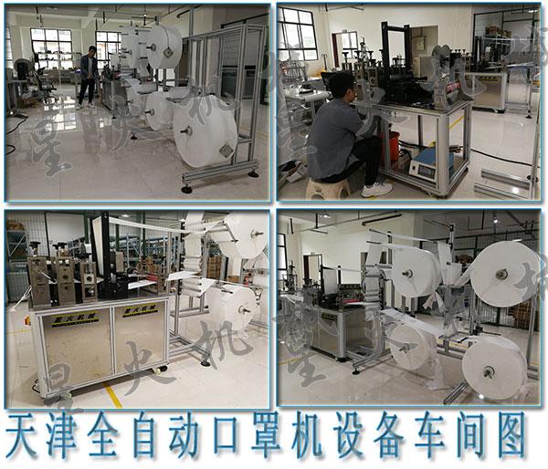 天津kn95口罩机-天津全自动口罩机设备